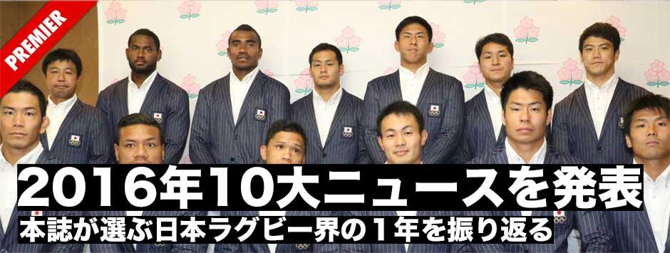 ラグビージャパン365が選ぶ!日本ラグビー2016年10大ニュース