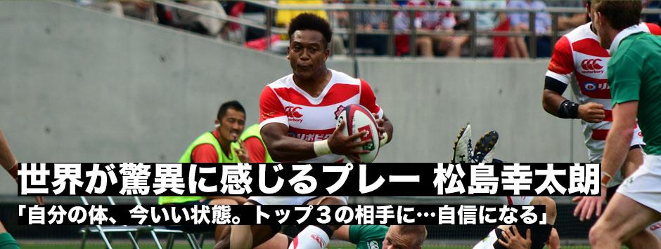 松島幸太朗 (ラグビー選手)の画像 p1_17
