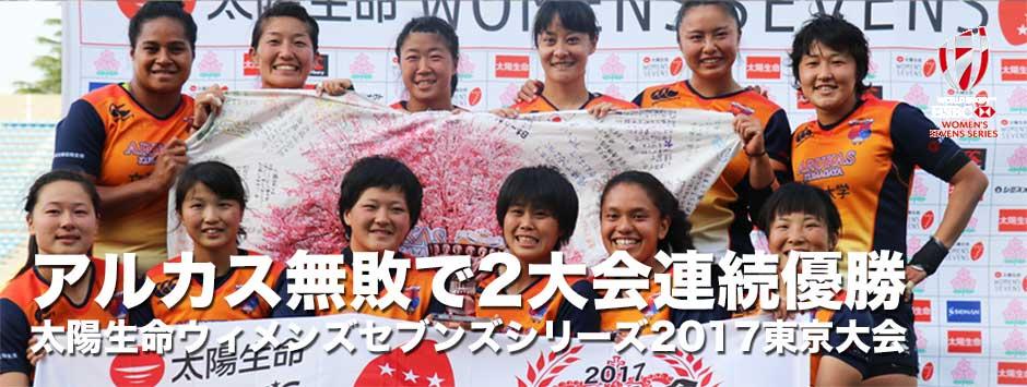 太陽生命ウィメンズセブンズシリーズ2017東京大会・アルカス熊谷が2戦連続カップ戦優勝!日体大が2位。