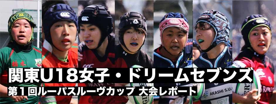 関東U18女子・ドリームセブン、第1回ルーパスルーヴカップが開催・ホストチームのブレイブルーヴが優勝