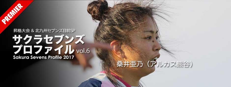 サクラセブンズ・プロファイル−vol6.桑井亜乃