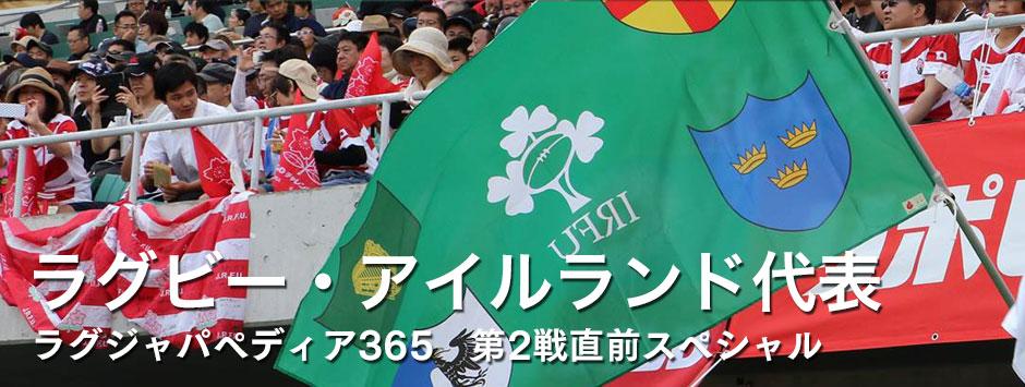 ラグジャパペディア365・ラグビーアイルランド代表 | Rugby Japan 365