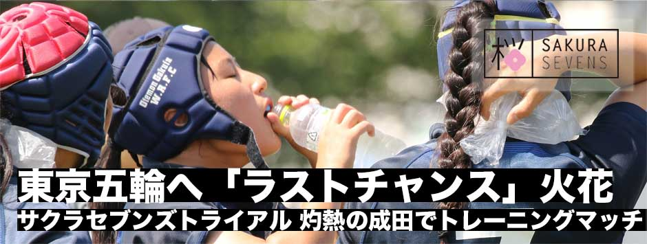 東京五輪へ「ラストチャンス」かけ火花!サクラセブンズトライアル