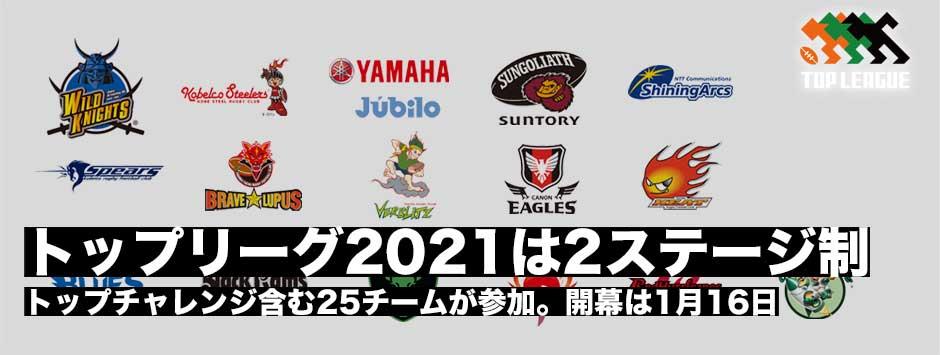 2021 リーグ ラグビー トップ