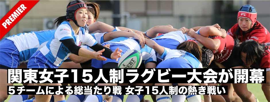 関東女子ラグビー(15人制)大会が開幕。5チームによる熱き戦い