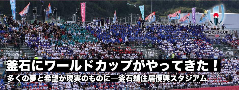 フォトレポートー釜石にワールドカップがやってきた!