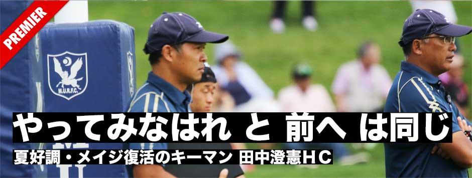 夏好調・メイジ復活のキーマン田中澄憲HC 「『やってみなはれ』と『前へ』は同じこと」 挑む側が勝つにはリスク覚悟でチャレンジしなければ