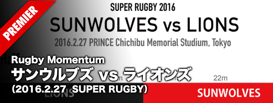 MOMEMTUM-20160227-SUPERRUGBY-SUNWOLVES-LIONS