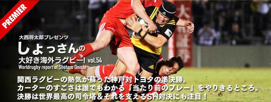 関西ラグビーの熱気が蘇った神戸対トヨタの準決勝。 決勝は世界最高の司令塔とそれを支えるSH対決にも注目!
