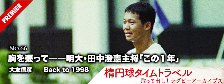 楕円球タイムトラベルBACK TO 1998「胸を張って――明大・田中澄憲主将「この1年」