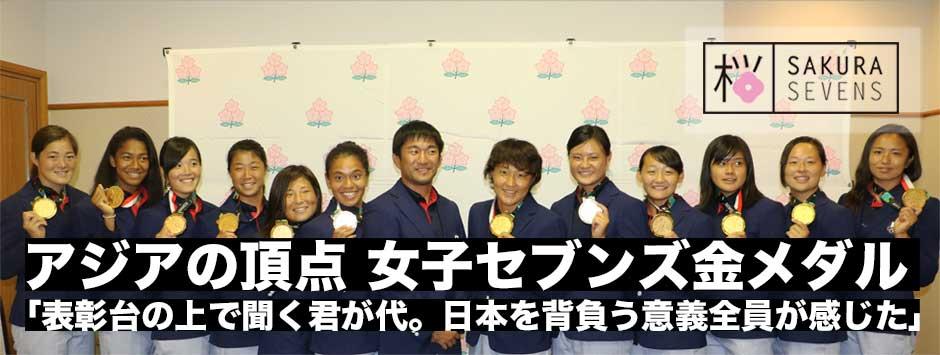 アジアの頂点・女子セブンズ日本代表金メダル獲得・2020年に向け本当の高みに向け