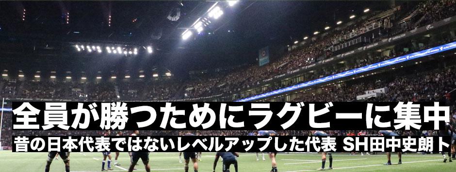 「全員が勝つためにラグビーに集中している。そこがレベルアップした」SH田中史朗