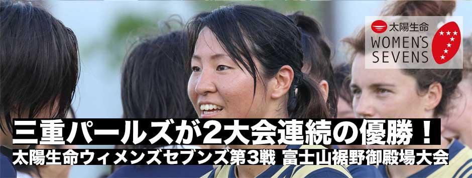 太陽生命ウィメンズセブンズ2018・富士山裾野御殿場大会、三重パールズが2大会連続優勝