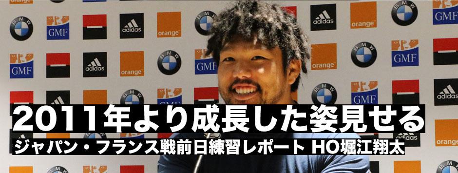 「2011年に対戦した時より、チームも個人としても成長している」フランス戦前日レポート・HO堀江翔太