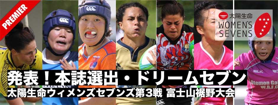 本誌選出・ドリームセブン|太陽生命ウィメンズセブンズ2018・第3戦富士山裾野大会